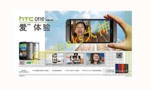 HTC One M8 Eye, HTC Eye