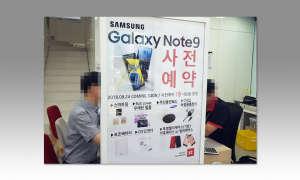 Samsung Galaxy Note 9 Werbeplakat