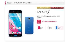 Samsung Galaxy J,NTT Docomo